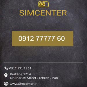 سیم کارت 09127777760