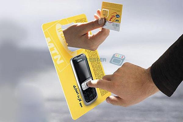 تفاوت سیم کارت اعتباری و دائمی