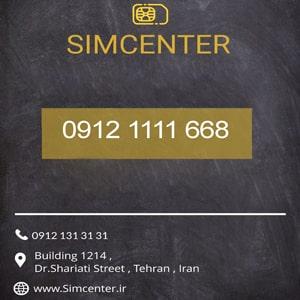 سیم کارت 09121111668