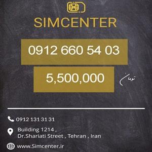 سیم کارت 09126605403
