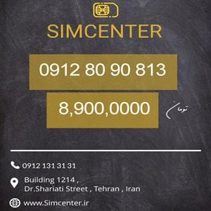 سیم کارت 09128090813
