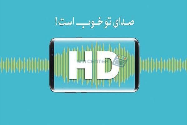 تماس صوتی با کیفیت HD