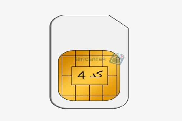 سیم کارت 0912 کد 4