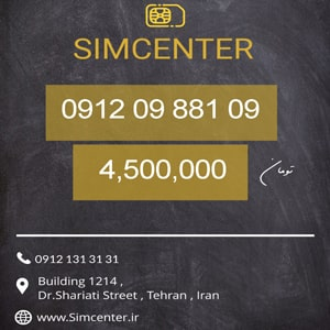 سیم کارت 09120988109