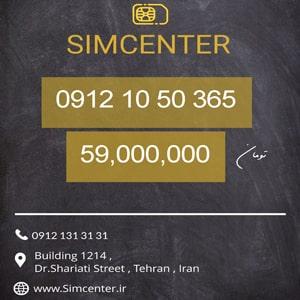 سیم کارت 09121050365