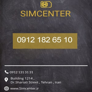 سیم کارت 09121826510