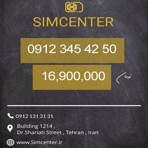 سیم کارت 09123454250