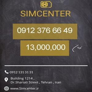 سیم کارت 09123766649
