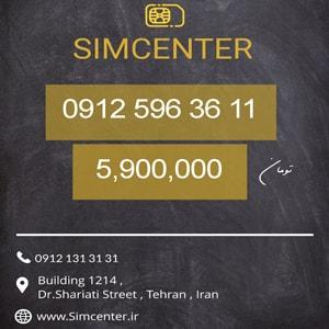سیم کارت 09125963611