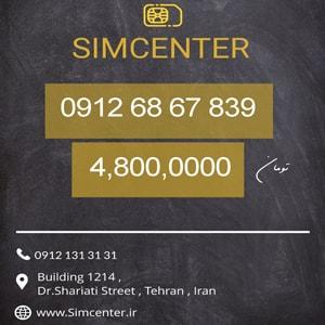 سیم کارت 09126867839