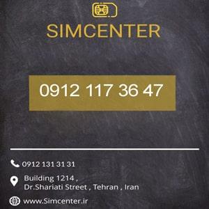 سیم کارت 09121173647
