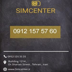 سیم کارت 09121575760