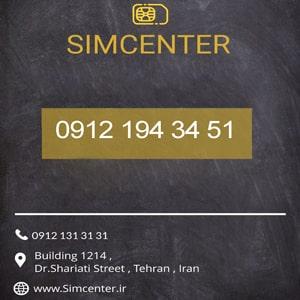 سیم کارت 09121943451