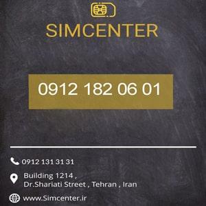 سیم کارت 09121820601