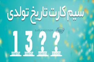 سیم کارت همراه اول تاریخ تولدی