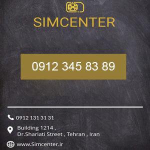 سیم کارت 09123458389