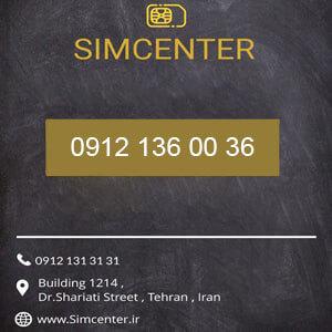سیم کارت 09121360036