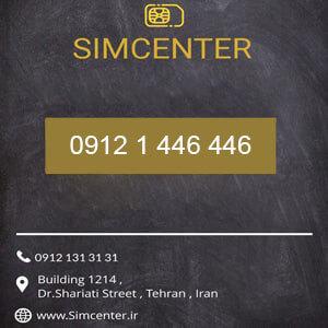 سیم کارت 09121446446