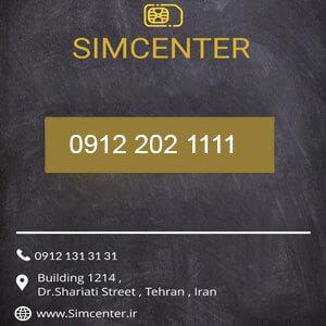 سیم کارت 09122021111