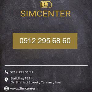 سیم کارت 09122956860