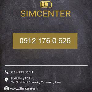 سیم کارت 09121760626