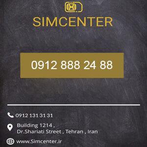 سیم کارت 09128882488