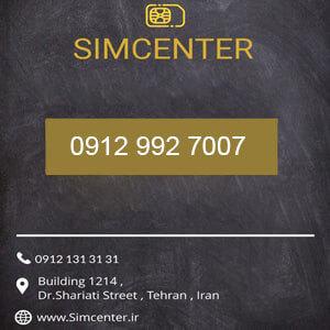 سیم کارت 09129927007