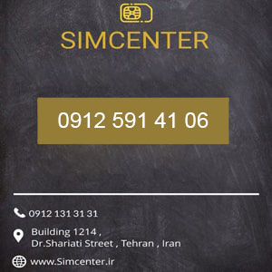 سیم کارت 09125914106