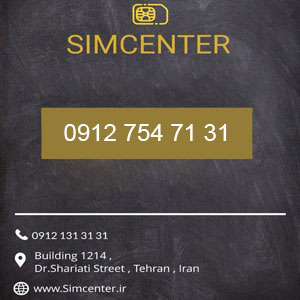 سیم کارت 09127547131