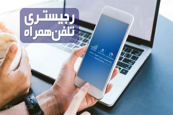 پیش از خرید تلفن همراه استعلام بگیرید