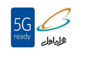 همراه اول رسماً شروع برنامه 5G خود را اعلام کرد