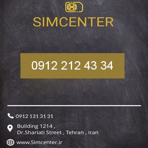سیم کارت 09122124334