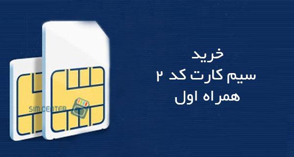 Buy SIM card code 2