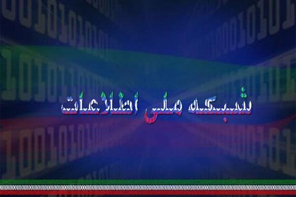 در شبکه ملی اطلاعات قصد قطع کردن اینترنت را نداریم