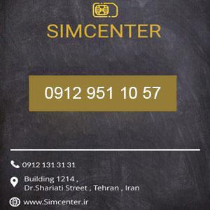 سیم کارت 09129511057