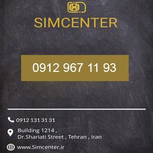 سیم کارت 09129671193