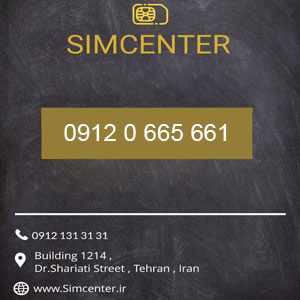 سیم کارت 09120665661