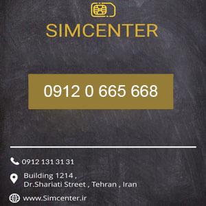 سیم کارت 09120665668