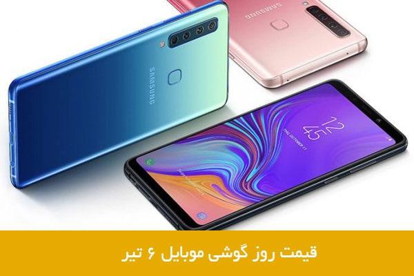 قیمت روز گوشی موبایل 6 تیر