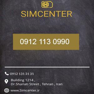 سیم کارت 09121130990