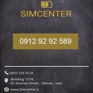 سیم کارت 09129292589