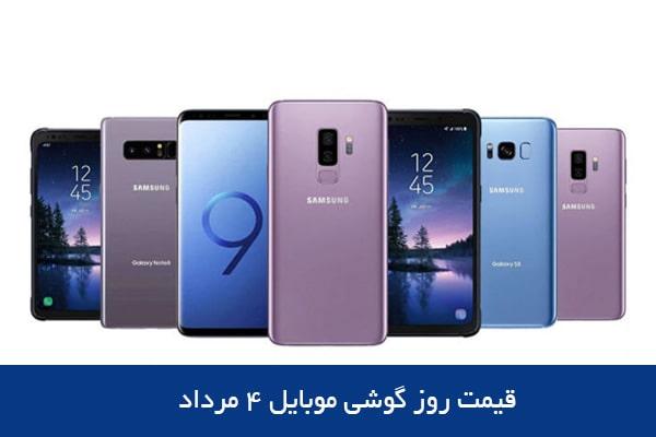 قیمت روز گوشی موبایل ۴ مرداد