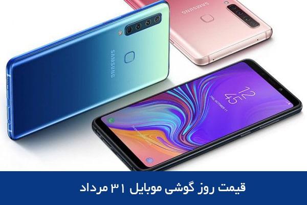 قیمت روز گوشی موبایل ۳۱ مرداد
