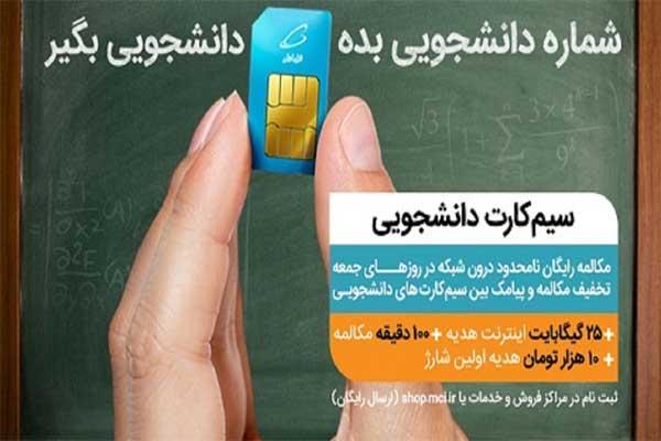 عرضه سیمکارت های دائمی و اعتباری همراه اول ویژه جوانان و دانشجویان