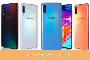 قیمت روز گوشی موبایل ۶ مهر