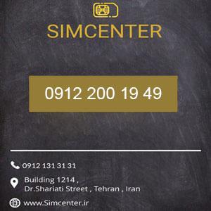 سیم کارت 09122001949