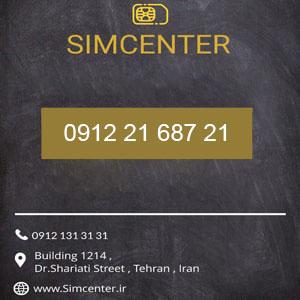 سیم کارت 09122168721