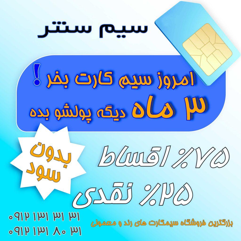 فروش اقساطی سیم کارت همراه اول ۰۹۱۲ بدون سود