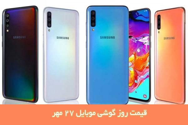 قیمت روز گوشی موبایل ۲۷ مهر