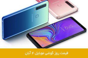 قیمت روز گوشی موبایل ۴ آبان